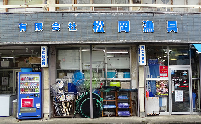 松岡漁具店(本店)