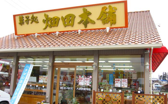 ハタダ(株)南宇和店