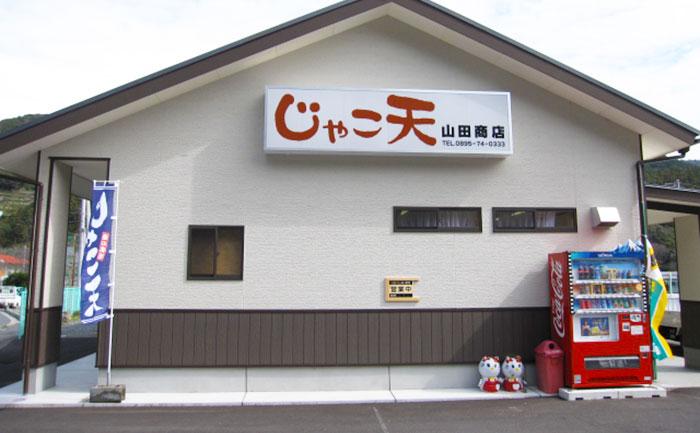 ジャコ天の山田商店