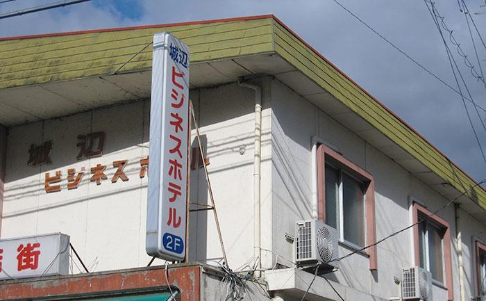城辺ビジネスホテル
